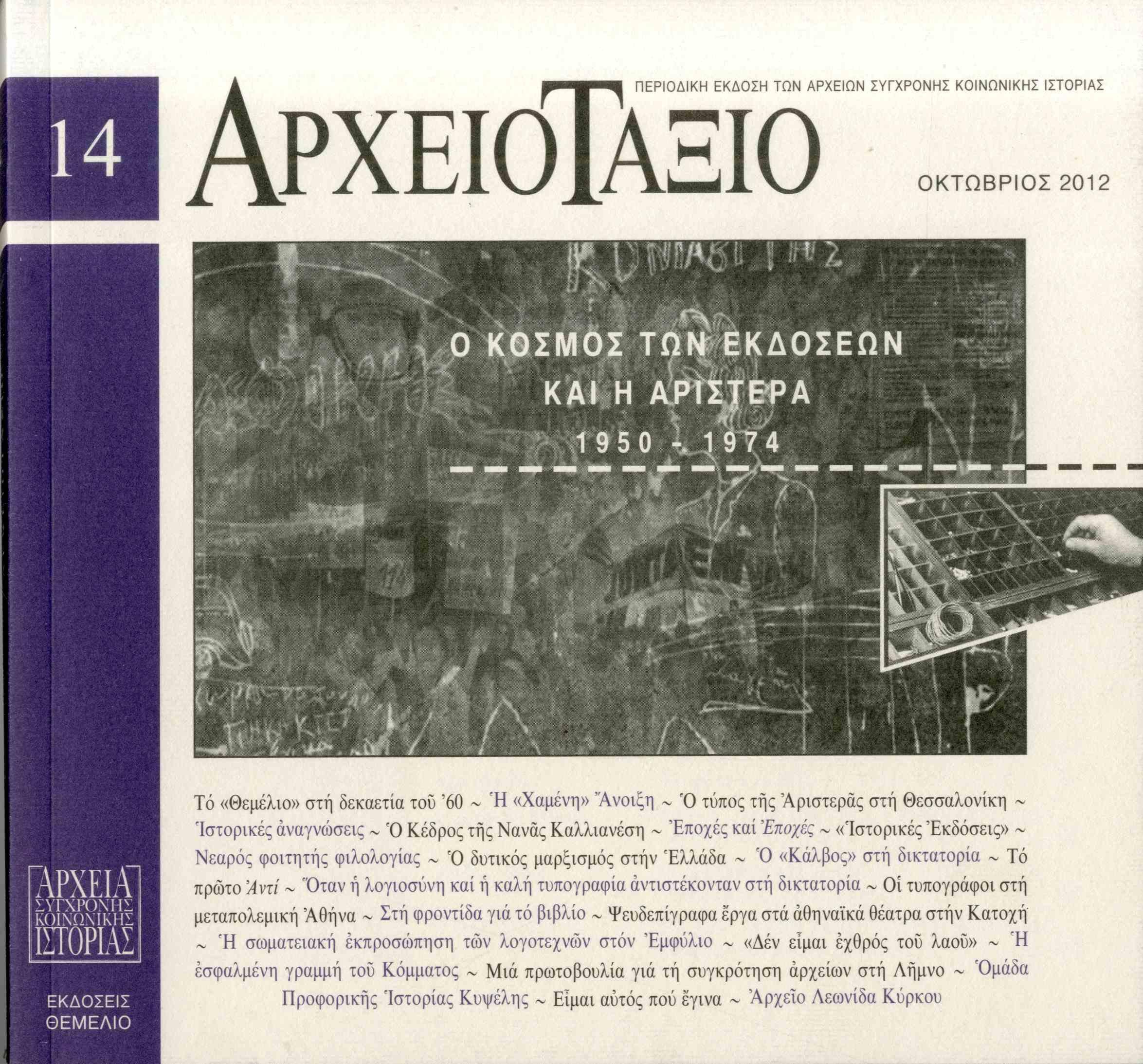http://askiweb.eu/images/Archeiotaxio/14/archeiotaxio14001.jpg